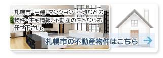 札幌市の不動産にお困りの方はご相談ください。札幌市・戸建・マンション・土地などの物件・住宅情報、不動産のことならお任せ下さい。