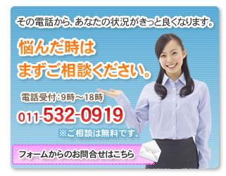 任意売却のことならお任せ下さい。悩んだ時はまずご相談ください。電話番号011-532-0919