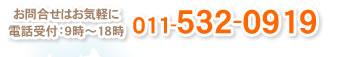 任意売却の事などお問合せはお気軽に電話受付 9時~18時 電話番号011-532-0919