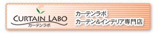 カーテンラボ カーテン&インテリア専門店